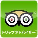 出典 http://www.tripadvisor.jp/