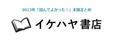 出典 http://www.ikedahayato.com/