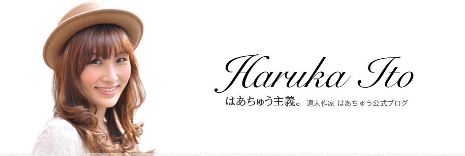 出典 http://ha-chu.blog.jp/