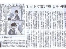 20151019朝日新聞(EC利用)