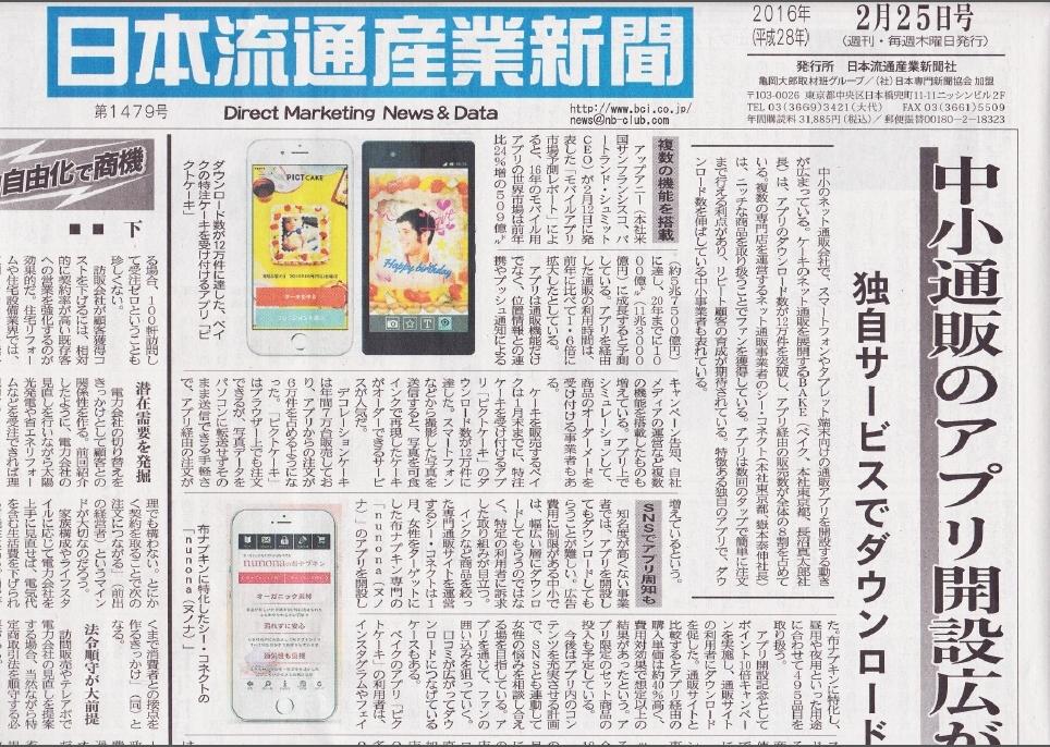 20160225日本流通経済新聞(ヌノナ)